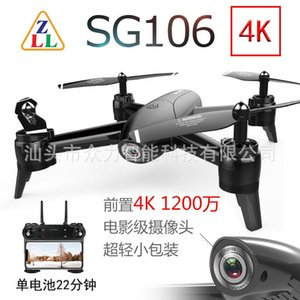 RC 4K UAV HD Dual Photography Camera Drone Long Endurance Optical Flow Unmanned Aircraft Aerial Photography Four-Axis Aircraft