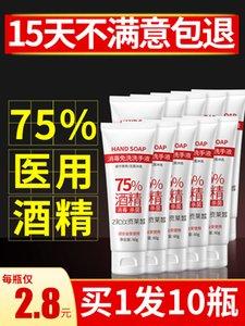 75 de alcohol título de médico mano libre lavado gel líquido de esterilización interna del hospital desinfección bacteriostático portátil
