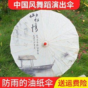 A prueba de lluvia rendimiento de papel danza decoración del techo apoyos de estilo chino de la danza clásica tradicional de papel tung paraguas MwS5 #