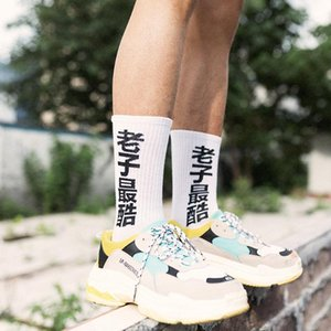 Personality Chinese style silk stockings Laozi cool cotton literary couple trend college wind black and white casual men's socks1