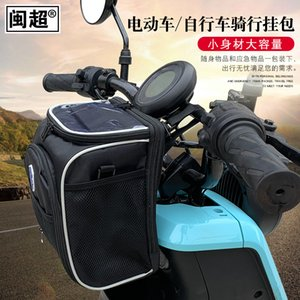 Folding bicycle head bag for electric bicycle charger bag with U1 hook   US guitar bag, front pocket with a6391