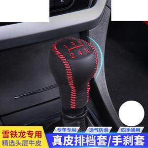 Для Citroen C-Quatre Elysee C4L C3-XR C-Triomphe C5 C2 Car Car Shift Complars, автомобильная шестеренка для переключения ручки крышки защитный рукав