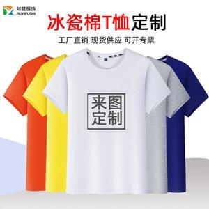 Высококонечный ледяной шелковый шелковый с коротким рукавом мужская футболка круглые шеи чисто цвет хлопка аммиака рекламная рубашка печать