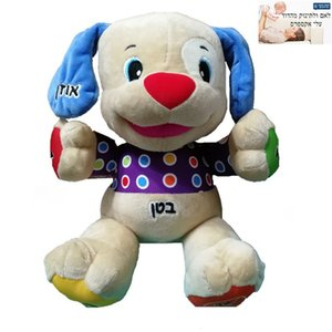 İsrail Dil İbranice 1011 Hippo Peluş Oyuncak Doggie Boy Eğitim Singing Doll Köpek Je Konuşma Konuşma