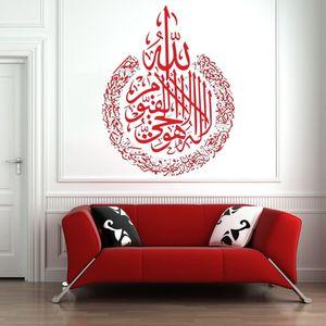 Ayatul Kursi Wall Decal Islamic Vinyl Wall Stickers Home Decor Living Room Adhesive Wallpapers Islam Decoration Murals C051 201203