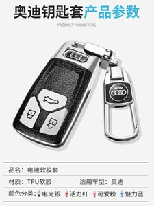 2020 models for Audi A4L key cover, 17 models, 18 models, 19 models, A4L special key bag, all-inclusive shell, high-end buckle for men and