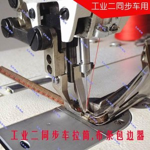Two simultaneous car pull cylinder for wrapping wrapping cloth presser foot binding leading sewing machine accessories