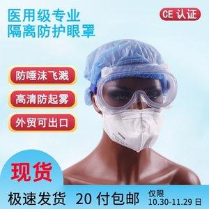 Multi functional GOGGLES ANTI spray splash eye mask anti fog wind dust anti impact protective glasses
