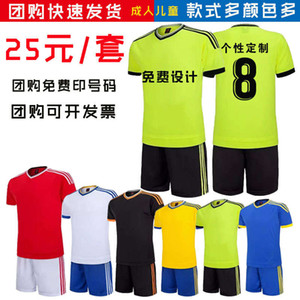 Football school match up children student adult uniform lettering training suit team buying