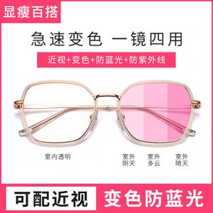 eye protection Sunglasses automatic photosensitive color changing glasses anti ultraviolet eyes female mesh red big frame
