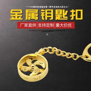 Windmill талия творческий маленький Zhaocai перевалы персонализированный металлический ключ цепь подарок