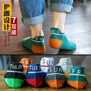 2020 New Unisex Shallow Boat Universal Heel Lengthened Protection Breathable High-grade Cotton Men's Socks Seven Pairs1
