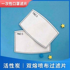 Маска PM2.5 фильтрующий элемент прокладка для взрослых детей защита от детей 2-слойный расплавленный тканью пыли профилактика