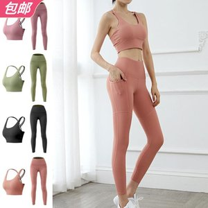 Yoga Set WOMEN'S Bra Trousers Piece 2020 New Style Europe and America Peach Hip Profession Beauty Back Sports Gym Clothes