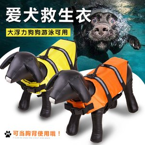 This dog is a life jacket for wild dogs, a summer bathing suit, and a pet dog's clothes