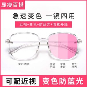 Eye protection female myopia with degree change glasses anti ultraviolet sunglasses big face thin