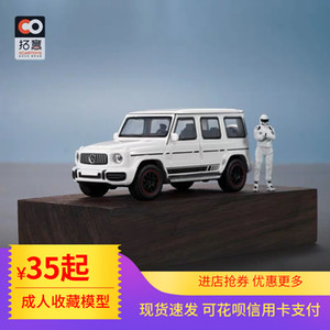 The smartj sprite of tuoyi g63 alloy model 1:64 Mercedes Benz big G simulation SUV off-road vehicle
