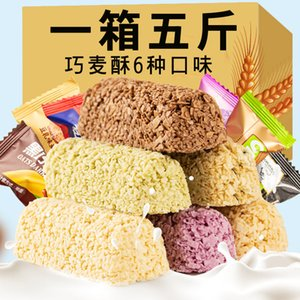 Cereal Chocolate Crisp Maiyan Stick Full Box of Multiple Matcha Seaweed Net Red New Year Snack Gift Bag Wholesale 1 Jin