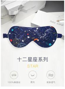 Solo seta Constellation Silk Sleeping Eye Mask 100% Mulberry Silk Shading Sleep Masks