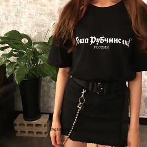 17FW Rubchinskiy Concise Joker Lettera Stampa Pure Pure Cotton Color Collo T Shirt da uomo Donne Justin Bieber Gosha Tee HFWPTX002