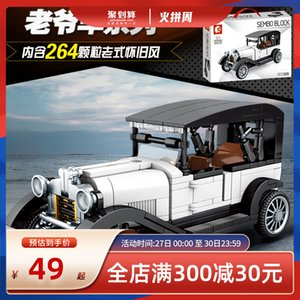 Senbao children's puzzle building block assembly toys for boys 6-8 years old classic car series 607403