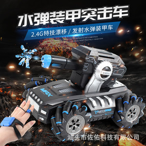 Remote control tank can fire gun water bomb gesture body feeling four wheel drive drift mini electric vehicle