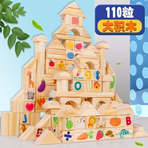 Children's building blocks wooden assembly large pieces of boys and girls baby 1-2-3-6-8-10 years old educational toys