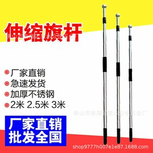 steel National 25 telescopic warehouse delivery stainless guide flagpole 2m 2.5m 3M outdoor games flagpole