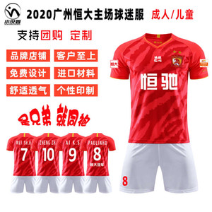 Adult children 2020 Guangzhou football shirt Evergrande fans' booster uniform with eight stars on the left arm