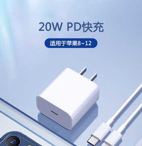 20W mobile phone PD charger head for Apple 12 charger