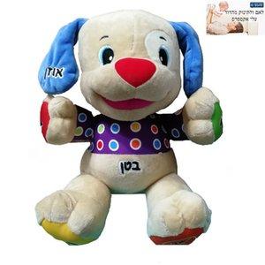 İsrail Dili İbranice Konuşan Bebek Köpek JE Konuşan Singing Hippo Peluş Oyuncak Doggie Boy Eğitici LJ201126