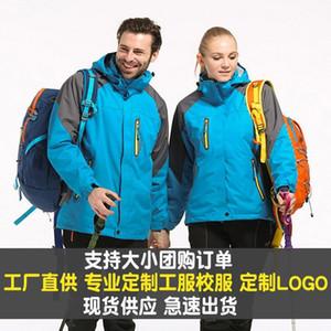 Veste d'automne directe d'automne et d'hiver d'usine Trois dans un ou deux ensembles de costumes de ski extérieurs