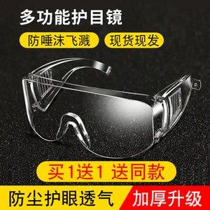 Очки туман, слюна, спрей, анти пыль специальные защитные очки для мужчин и женщин