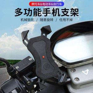 Electric Car Mobile Phone Take Away Battery Bicycle Rider Vehicle Motorcycle Shock Antol Stacket Staffa