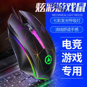 Silver carving G6 cable USB luminous mouse game computer accessories Amazon cross border wholesale manufacturer