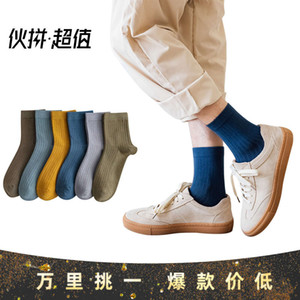 Spring and Autumn New Style Men's solid color middle tube socks combed cotton fashion versatile double needle socks