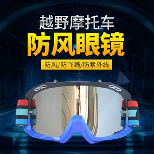 Yeni Off-Road Motosiklet Rüzgar Geçirmez Sürme Gözlük Anti Ultraviyole Gözlük 8041 Tek