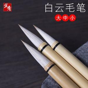 Xuanqing cloud brush and jianyanghao Chinese painting calligraphy regular script elementary school big white