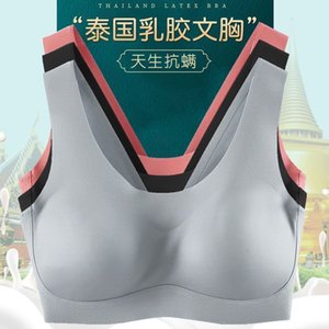 Thai Natural Latex 1.0 Underwear Women's One Piece Sexy Sleep Gathered Bra Seamless Sports Vest