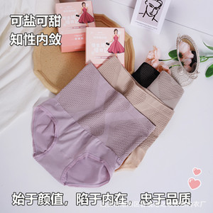 New Seamless Naked Ammonia High Waist Abdominal Pants with No Mark on Buttocks and Breathable Pearl Protein Large Women's Underwear Box