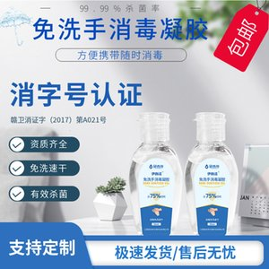 Portable Refreshing Hand Disinfectant Washing No-wash Soft And Non-irritating Gel 50ml Antibacterial Hand Sanitizer Household 75% Alcohol