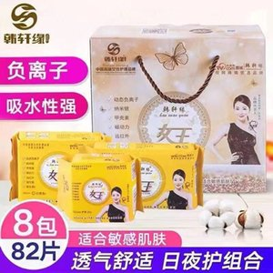 Han Xuanyuan Queen Sanitary Napkin y and Breathable Anion Aunt Towel Daily Night Pad Combination 8 Bags a Box