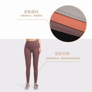 Hosen Lulu Neue Nude-Stil-Doppel-Yoga gepoltet