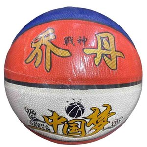 241 white red blue color 5 No. 5 children's training Pu basketball