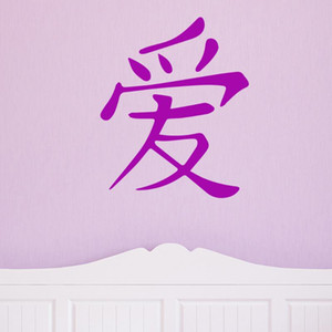 Chinese Love Wall Stickers Home Furnishing Decorative Wall Sticker For Kids Room Living Room Home Decor Mural Poster