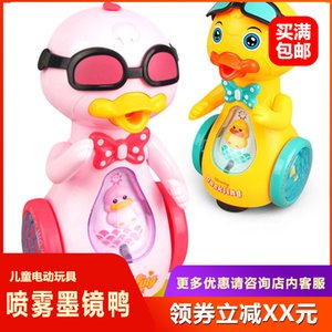 Children's Electric Toy Spray Sunglasses, Duck Net Red, the Same Direction, Universal Lighting, Music, Spray, Small Yellow .