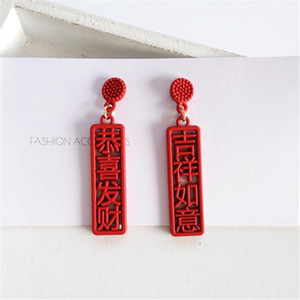 Dangle & Chandelier Fashion Good Lucky For You Congratulation Earrings Cute Romantic Chinese Characters Year Jewelry Making