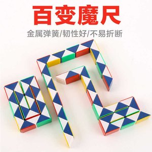 Changeable magic ruler 24 section children's educational folding DIY small gift toys