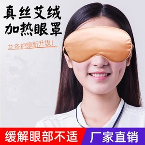 Silk electric hair heating moxa grass liner hot compress sleep shade eye mask