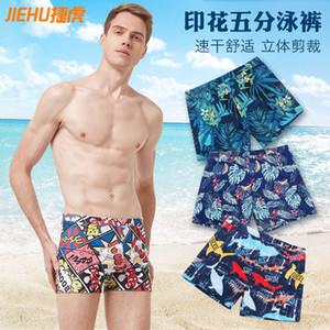 2021 LONG SHORTS PANTS Boxer swimming shorts trunks milk silk personality color matching men high-waist swimming pool trunks CC22